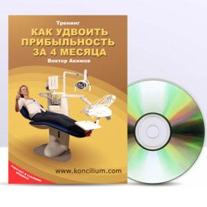Как удвоить прибыльность стоматологической клиники за 4 месяца