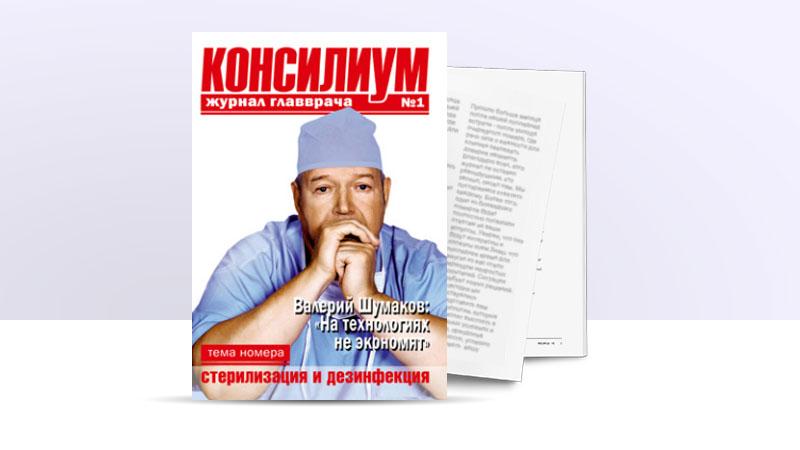 Журнал Консилиум №1