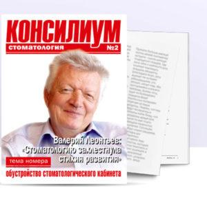 Журнал Консилиум №2