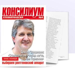 Журнал Консилиум №4