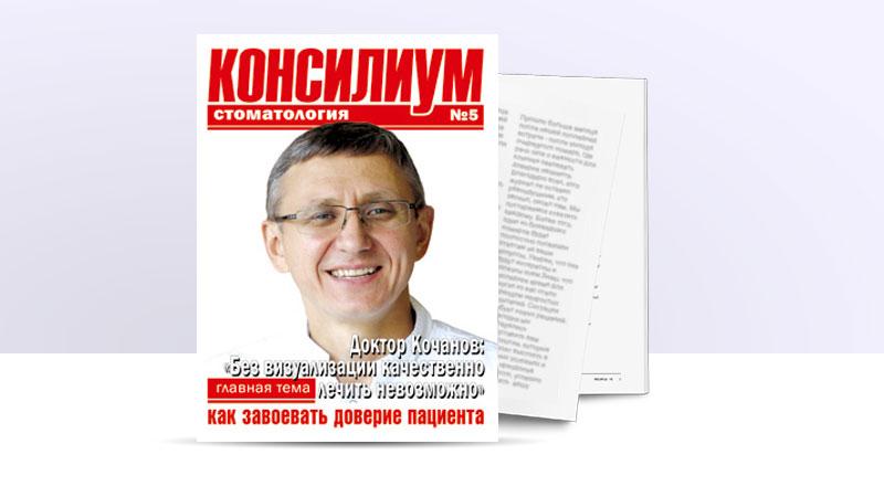 Журнал Консилиум №5