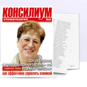 Журнал Консилиум №6
